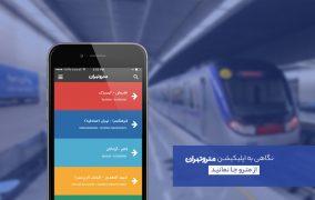 اپلیکیشن مترو تهران