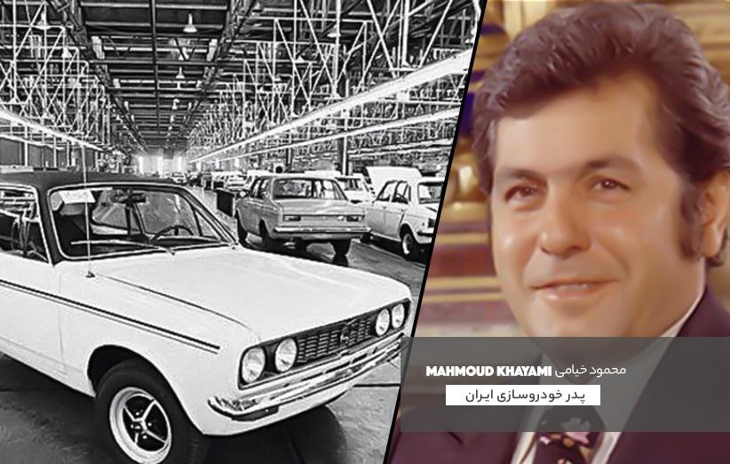 https://www.digikala.com/mag/wp-content/uploads/2017/01/Bio_Mahmoud_Khayami_Main-1.jpg