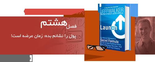 کتاب عرضه-فرمول سری یک میلیونر اینترنتی-book-Launch-Jeff-Walker