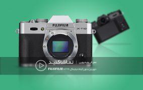 معرفی دوربین بدون آینه دیجیتال فوجی فیلم مدل X-T10