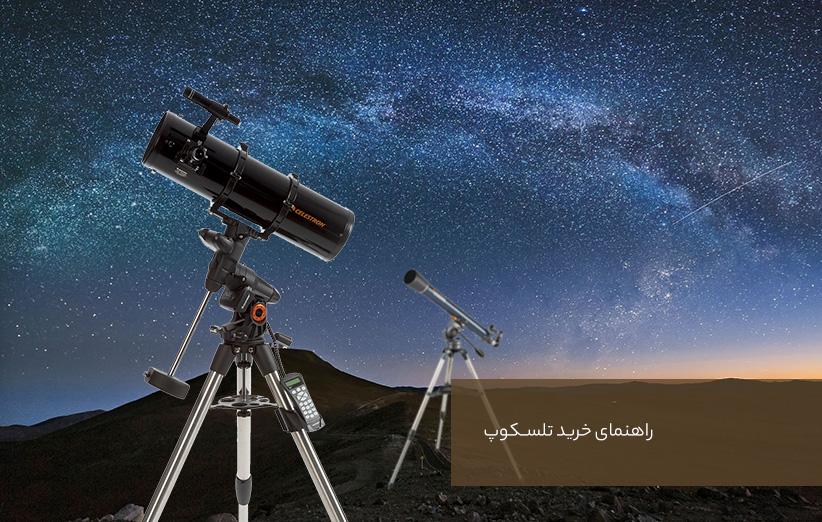 چه تلسکوپی بخریم