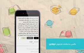 اپلیکیشن کتابخوان فیدیبو