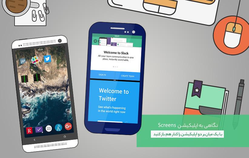 اپلیکیشن Screens