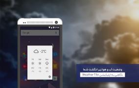 اپلیکیشن Weather Tile