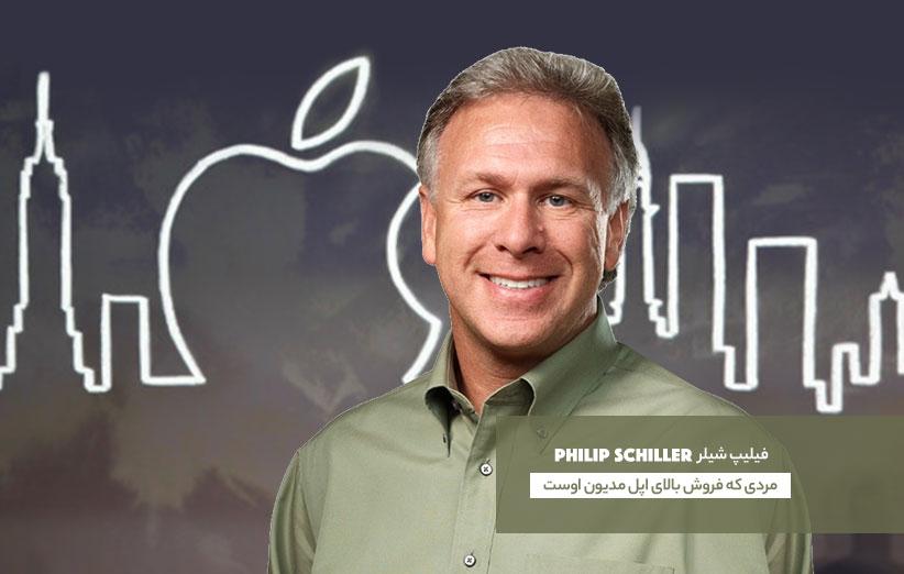 Bio-Philip-Schiller-Main