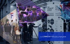 نمایشگاه MWC 2017