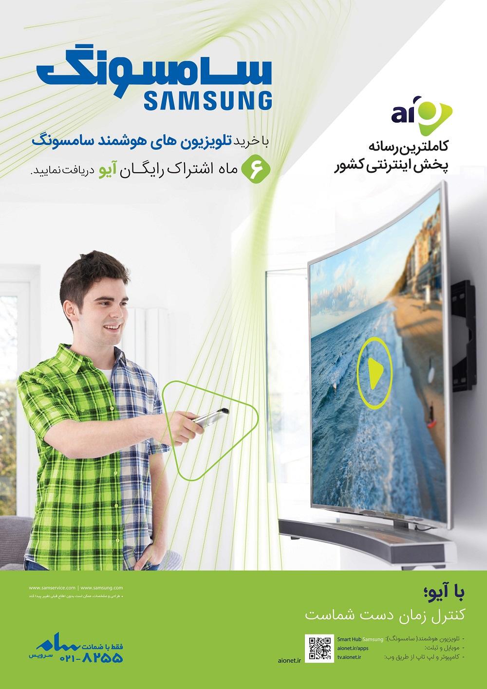 AV- Aio introduction