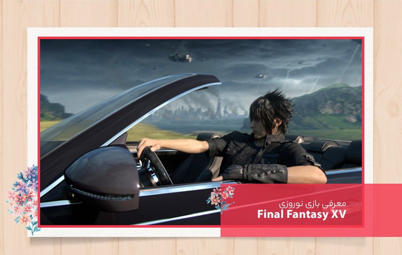 Final-Fantasy-XV-featured