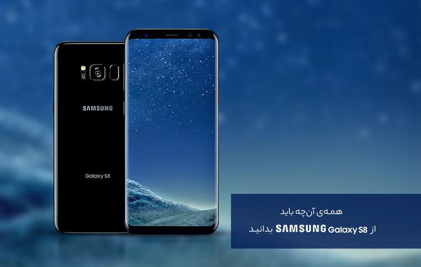 Galaxy-S8-Main