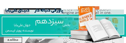 کتاب دنیای علی بابا-زندگینامه جک ما