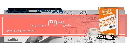 کتاب دنیای علی بابا - زندگینامه جک ما