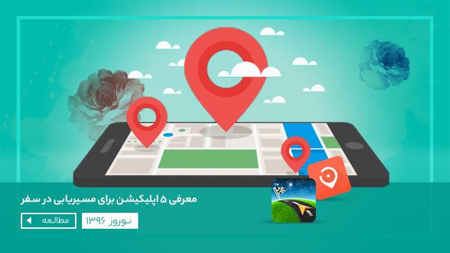 اپلیکیشن مسیریابی در سفر در نوروز