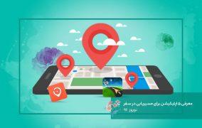 اپلیکیشن مسیریابی