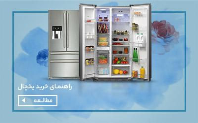 Norouz96-Shopping-Guide-Fridge-Label