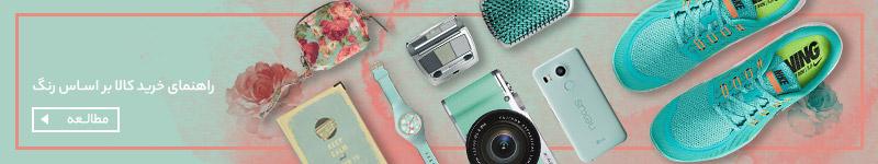 Norouz96-Shopping-Guide-Label800