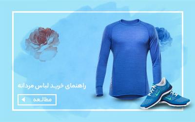 Norouz96-Shopping-Guide-Man-Cloth-Label
