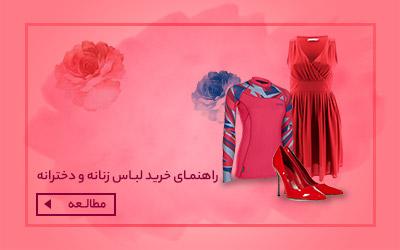 Norouz96-Shopping-Guide-Woman-Dress-Label