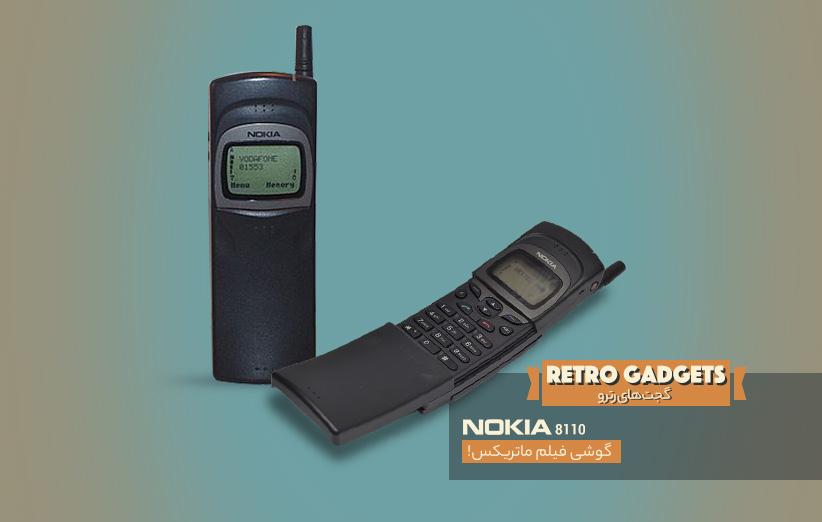 نوکیا 8110 - گوشی فیلم ماتریکس