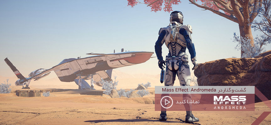 بازی Mass Effect Andromeda در دیجیکالا مگ