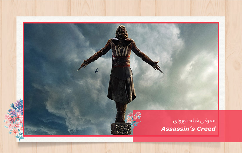 main-Assassins-Creed-1