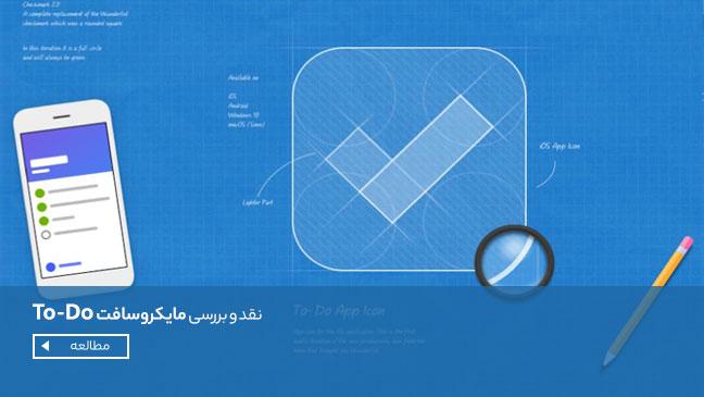 نقد و بررسی مایکروسافت To-Do؛ اپلیکیشنی برای تمام فصول