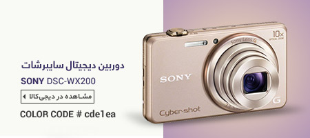 دوربین سونی سایبرشات DSC-WX200