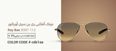 عینک آفتابی ری بن سری Aviator مدل «85-112-8307»