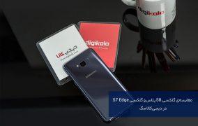 مقایسه گلکسی S8 پلاس با گلکسی S7 Edge