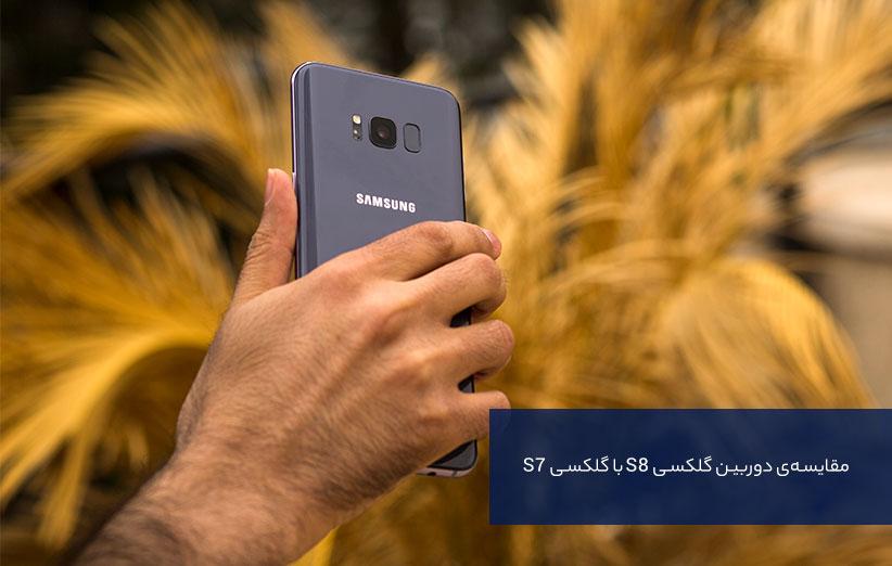 مقایسه دوربین گلکسی S8 با گلکسی S7 در دیجیکالا مگ