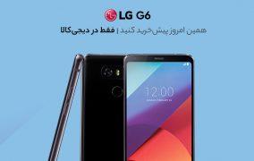 فروش ویژه ال جی جی 6 - پیش خرید ال جی g6 از دیجیکالا
