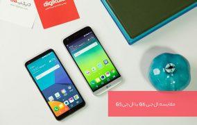 مقایسه الجی G6 با الجی G5 در دیجیکالا مگ