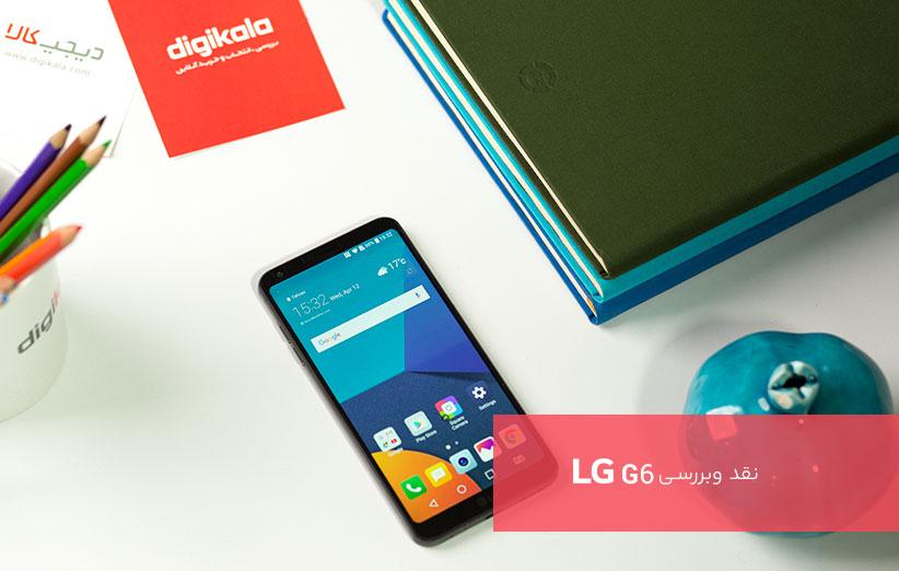 نقد و بررسی گوشی LG G6