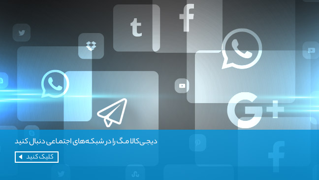 شبکههای اجتماعی دیجیکالا مگ را دنبال کنید