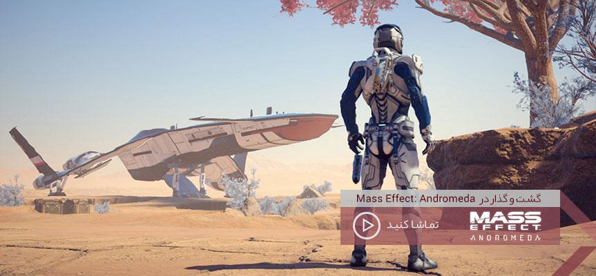 نقد و بررسی بازی Mass Effect Andromeda در دیجیکالا مگ