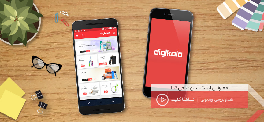 راهنمای خرید از دیجیکالا