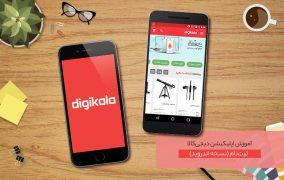 چگونه در اپلیکیشن دیجیکالا ثبتنام کنیم