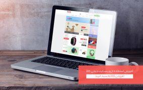 چگونه در وبسایت دیجیکالا سفارش ثبت کنیم؟