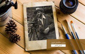 برترین عکاسان تاریخ - انسل آدامز