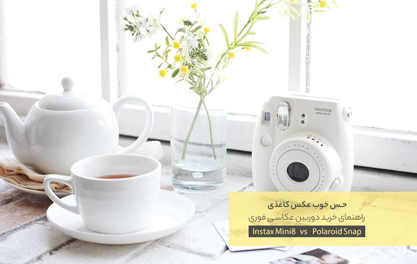 راهنمای خرید دوربین عکاسی چاپ سریع - فوجی فیلم یا پولاروید