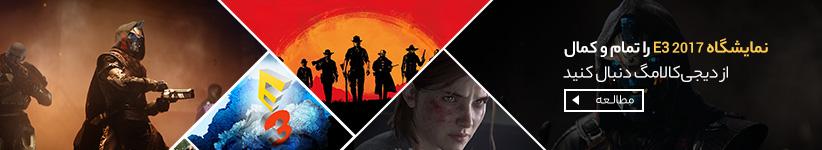 E3-2017-Ad