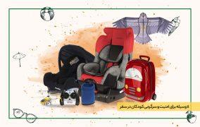 راهنمای خرید - 11 وسیله برای امنیت و سرگرمی کودکان در سفر به شمال