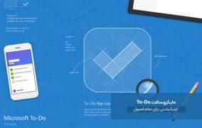 نقد و بررسی اپلیکیشن مایکروسافت To-Do