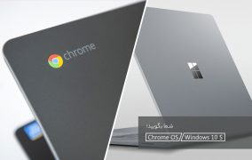 کروم او اس یا ویندوز 10 اس - chrome os - windows 10 s