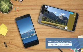 خاطرات خود را GIF کنید؛ نقد و بررسی اپلیکیشن Motion Stills