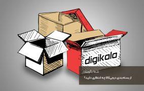 از بستهبندی دیجیکالا چه انتظاری دارید؟