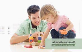 راهنمای خرید بازی آموزشی