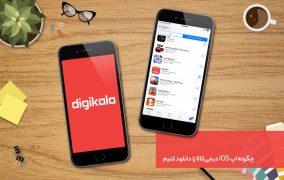 اپ iOS دیجیکالا
