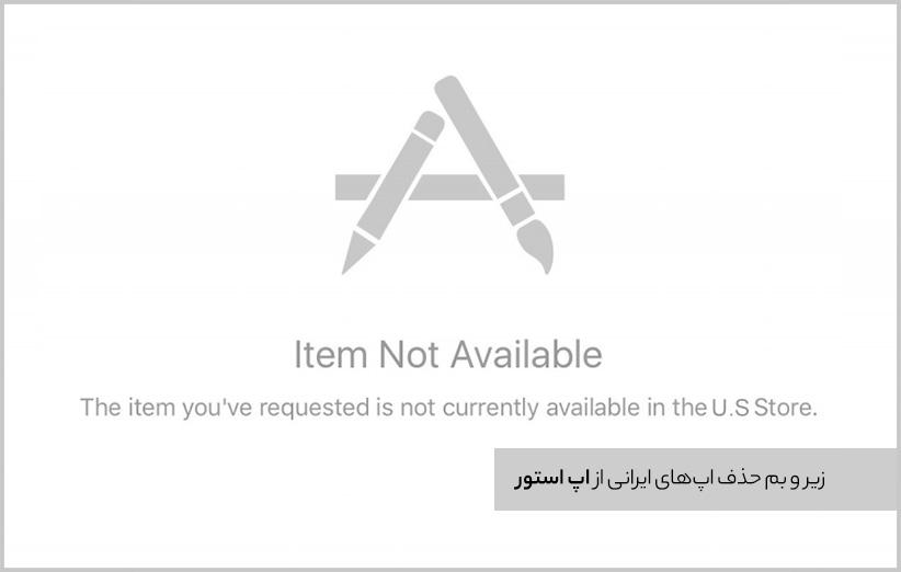 حذف اپلیکیشنهای ایرانی از اپ استور
