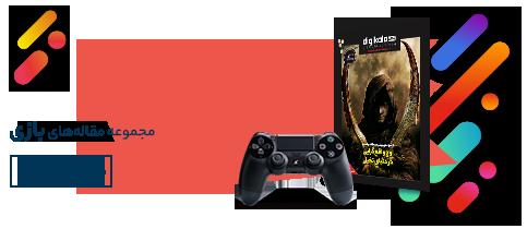 مقالههای بازی - دیجیکالا مگ