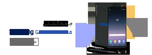 جعبه گشایی گلکسی نوت 8 در تکنو نیوز